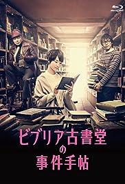 Antiquarian Bookshop Biblia's Case Files Poster