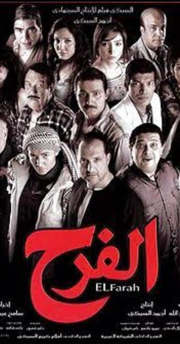 GRATUIT DOKAN TÉLÉCHARGER EGYPTIEN FILM CHAHATA