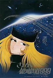 Adieu, Galaxy Express 999: Last Stop Andromeda Poster