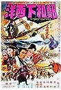 Zheng He xia xi yang (1977) Poster