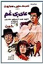 Ali Bi Gham (1970) Poster