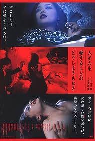 Hito ga hito o ai suru koto no dôshiyô mo nasa (2007)