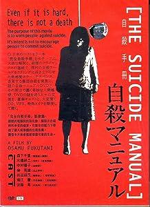 Watching online hollywood movies 2018 Jisatsu manyuaru Japan [HD]