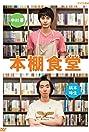 Hondana shokudô (2014) Poster