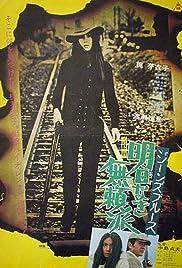 Jînzu burûsu: Asu naki buraiha Poster