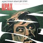 Krakh (1969)