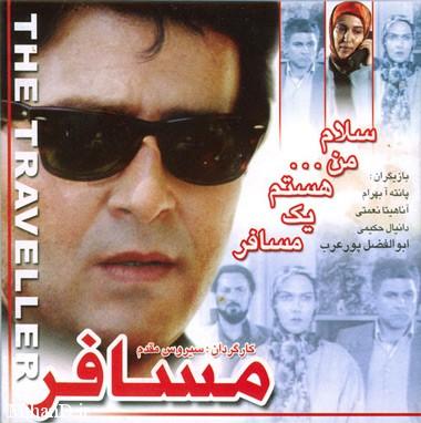 Mosafer (2000)