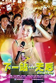 Gwong yat cham... Tin Hau (2003) Poster - Movie Forum, Cast, Reviews