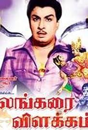 Kalankari Vilakkam Poster