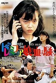 ##SITE## DOWNLOAD Do-re-mi-fa-musume no chi wa sawagu (1985) ONLINE PUTLOCKER FREE