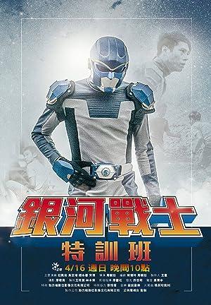 The Galaxy Fighter Bushiban