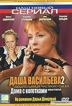 Dasha Vasileva. Lyubitelnitsa chastnogo syska 1