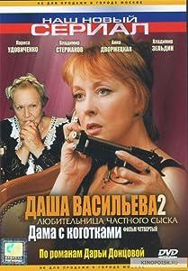 mashina lyubvi (2016) movie watch online