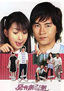 Watch free full movie downloads online E zuo ju zhi wen [UHD]