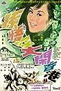 Sun Wu Kong da nao Xianggang (1969) Poster
