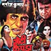 Amitabh Bachchan, Shashi Kapoor, Manoj Kumar, Zeenat Aman, Moushumi Chatterjee, and Prem Nath in Food, Clothing and Shelter (1974)