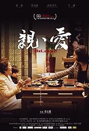 Qin ai Poster