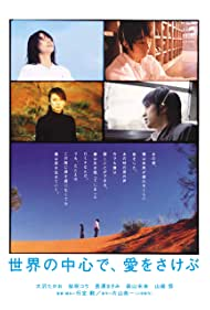 Sekai no chûshin de, ai o sakebu (2004) Poster - Movie Forum, Cast, Reviews