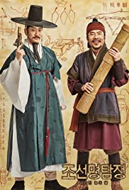 Detective K: Secret of the Lost Island (2015) Poster - Movie Forum, Cast, Reviews