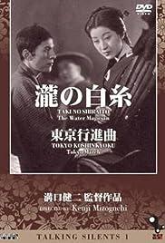 Taki no shiraito Poster