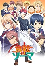 Primary image for Food Wars: Shokugeki no Soma