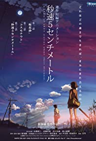 Primary photo for 5 Centimeters Per Second