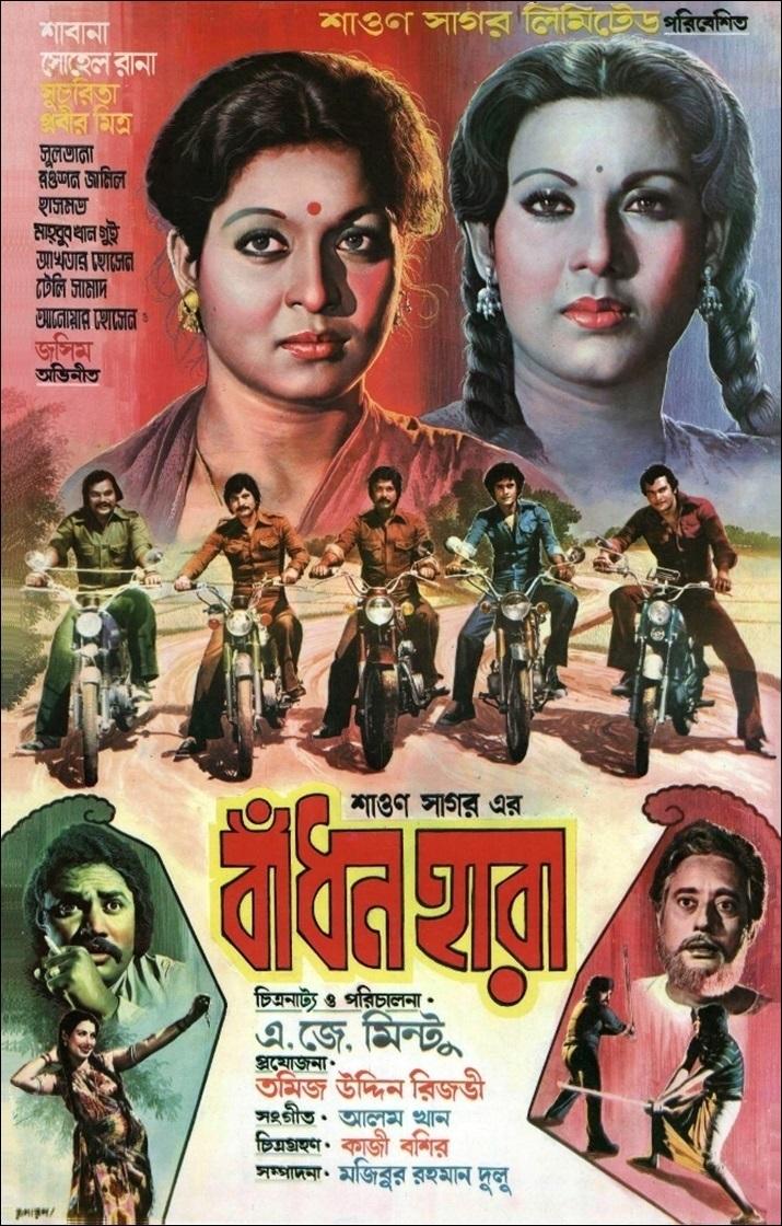 Badhon Hara ((1981))