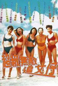 Angie Cheung, Vivian Hsu, Teresa Mak, Shu Qi, and Joyce Chan in Chao ji wu di zhui nu zai (1997)