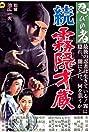 Shinobi no mono: Zoku Kirigakure Saizô