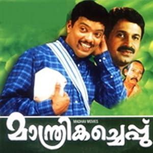 Kaloor Dennis Maanthrika Cheppu Movie