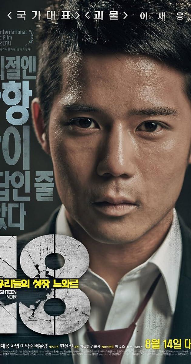 Image 18: Woo-ri-deul-eui seong-jang neu-wa-reu