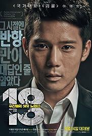 18: Woo-ri-deul-eui seong-jang neu-wa-reu Poster