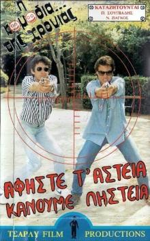 Afiste t' asteia, kanoume listeia (1988)