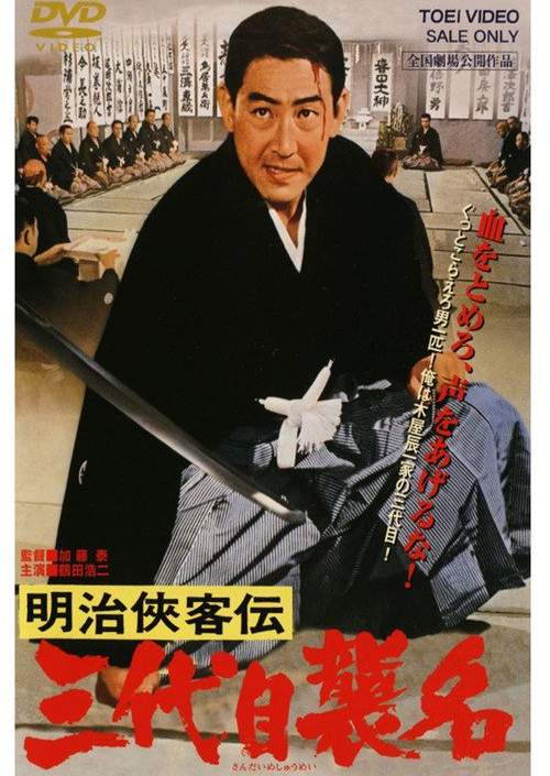 Meiji kyokyakuden - sandaime shumei (1965)