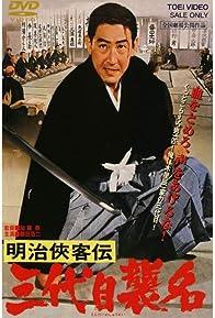 Primary photo for Meiji kyokyakuden - sandaime shumei