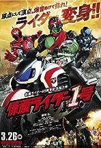 Kamen Rider #1