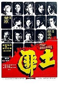 Tu fei (1973)