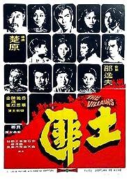 The Villains Poster