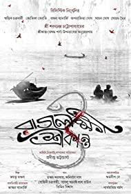 Rajlokhi O Srikanto (2019)