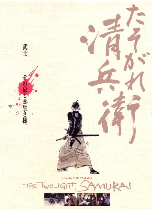 Tasogare Seibei (2002)