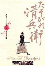 Tasogare Seibei