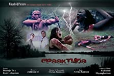 Epaaktuda the Lake (2011)