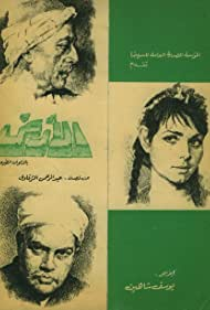 Al-ard (1969)