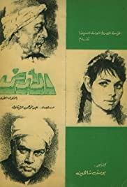 Al-ard (1969) Poster - Movie Forum, Cast, Reviews