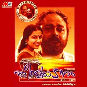 M.T. Vasudevan Nair (screenplay) Theerthadanam Movie
