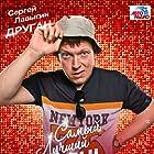 Sergey Lavygin in Samyy luchshiy den! (2015)