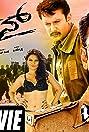 Arjun (2008) Poster
