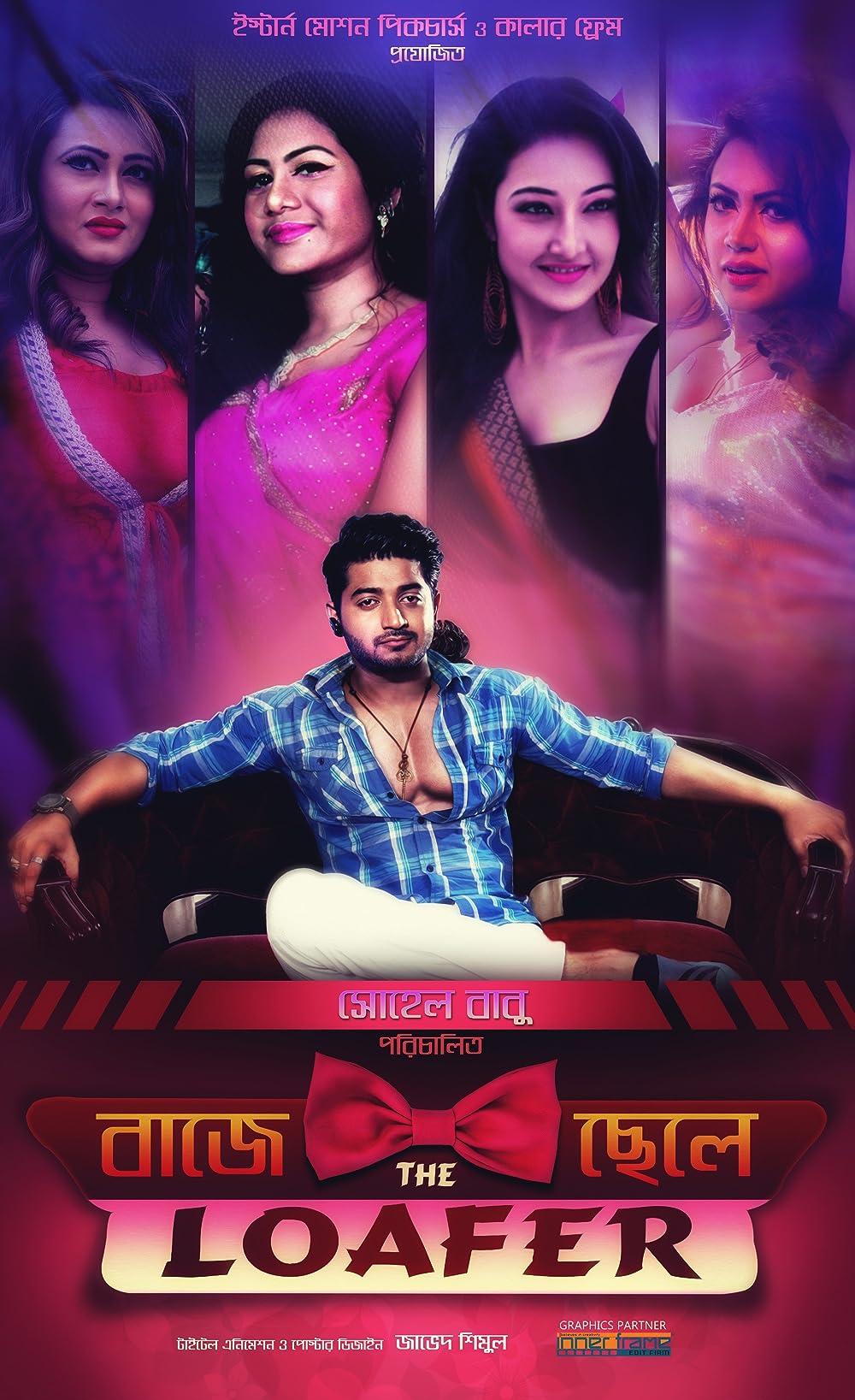 Baje Chele 2021 Bangla Movie 720p Offical HDRip 800MB ESubs x264 AAC