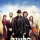 The Wonders (2013)