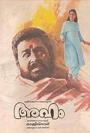Aham () film en francais gratuit